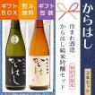日本酒 飲み比べ ギフト からはし 純米吟醸 2種 720ml×2本  福島 ふくしまプライド。体感キャンペーン(お酒/飲料)