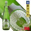おだやか 純米吟醸 1800ml 日本酒 仁井田本家 福島 地酒 ふくしまプライド。体感キャンペーン(お酒/飲料)
