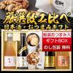 日本酒 おつまみ ギフト 包装・のし対応無料 大吟醸酒入り 飲み比べ 小瓶 300ml×4本 おつまみ2個 ふくしまプライド。体感キャンペーン(お酒/飲料)