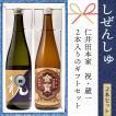 日本酒 飲み比べ ギフト にいだしぜんしゅ 2種セット 720ml ×2本 仁井田本家 福島 ふくしまプライド。体感キャンペーン(お酒/飲料)