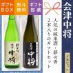 日本酒 飲み比べ ギフト 会津中将 2種セット 720ml ×2本 鶴乃江酒造 福島 お酒 ふくしまプライド。体感キャンペーン(お酒/飲料)