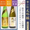 日本酒 飲み比べ ギフト 大吟醸 2種セット 雪小町 720ml×2本 渡辺酒造本店 福島 ふくしまプライド。体感キャンペーン(お酒/飲料)