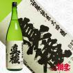 真稜 山廃 純米大吟醸 1800ml 日本酒 逸見酒造 新潟 佐渡