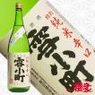 雪小町 特別純米 辛口 1800ml 日本酒 渡辺酒造本店 福島 地酒