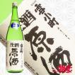 雪小町 生原酒 1800ml 日本酒/渡辺酒造本店/福島/地酒
