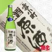 雪小町 生原酒 720ml 日本酒 渡辺酒造本店 福島 地酒 ふくしまプライド。体感キャンペーン(お酒/飲料)