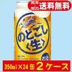 送料無料 キリンビール のどごし生 350ml×24缶入 2ケ...