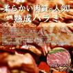 焼肉BBQ あすつく対応 熟成肉 ハラミ タレ付き 味付け不要