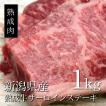 国産黒毛牛 熟成肉 サーロインステーキ1kg 本当に美味しい熟成肉を食べた事がありますか?幾多の試行錯誤を繰り返し完成した真の熟成肉!