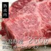 牛肉 ステーキ サーロインステーキ250g 国産牛 熟成 本当に美味しい熟成肉を食べた事がありますか?幾多の試行錯誤を繰り返し完成した真の熟成肉