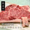 サーロイン 焼肉用1kg 国産熟成牛 バレンタイン BBQにも最適 本当に美味しい熟成肉を食べた事がありますか?幾多の試行錯誤を繰り返し完成した真の熟成肉!