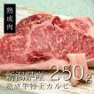 国産黒毛牛 熟成肉 サーロイン焼肉用200g BBQにも最適!本当に美味しい熟成肉を食べた事がありますか?幾多の試行錯誤を繰り返し完成した真の熟成肉!