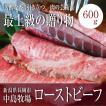 あすつく対応 ローストビーフ国産黒毛牛 ソース付きブロックで600g 贈り物にもぴったり!芳醇な香り引き立つ肉の芸術品