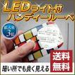 送料無料 メール便 LEDライト付きハンディールーペ 拡大率3倍 ルーペ LED 拡大鏡 老眼鏡 ライト カードルーペ 携帯