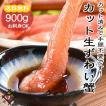 生食可 肩肉なし カット 生ズワイガニ 900g 総重量1.17kg前後(約3〜4人前)ずわいがに 蟹しゃぶ 刺身 鍋セット