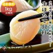 海鮮 BBQセット バーベキューセット 北海道産 生ほたてホタテ 帆立 貝柱 たっぷり 1kg48粒前後 生食可【冷凍便】