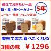 パンの缶詰【賞味期限5年】新・食・缶ベーカリー 3種類x1缶 コーヒー・黒糖・オレンジ 缶入りソフトパン お試しセット