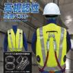 空調服 ベスト ハーネス対応 BR-016 ファンバッテリ―セット高視認性 安全空調ベスト 特価 メンズ 作業服 会社用