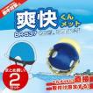 [送料無料]熱中対策商品 爽快くんメット ブルー BR-537 2個まとめ買い