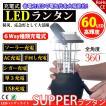 送料無料 明るさを3段階で切替 ソーラー式LEDランタン 60灯 2モード ランタンライト キャンプ 釣り ダイナモ