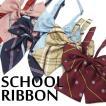 制服 学生服 リボン チェック ストライプ 女子高生 スクールウェア JK ハロウィン 衣装 学園祭 クロネコDM便 送料無料 qt-600