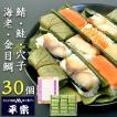 柿の葉寿司 ギフト 押し寿司 | 平宗 柿の葉寿司 五種30ヶ