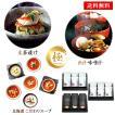 ギフト 「健美の里」 高級 海鮮 生茶漬け 生味噌汁 スープファクトリー 150