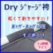 剣道袴 DRYジャージ袴「響」 (ネーム刺繍サービス)