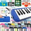(2台以上でさらに値引き!) 鍵盤ハーモニカ メロディ...