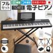 【今だけエントリーでPayPayボーナス+10%】電子ピアノ...