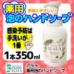 アララ 薬用泡のハンドソープ 350ml  Iwatani AHS2-350