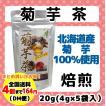 【セール】【北海道産菊芋100%使用】菊芋茶20g(4g×5包) きくいも茶 ティーバッグ 国産 焙煎 イヌリン ★DM便対応(4個まで全国送料164円)