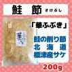 鮭節(さけぶし) 手火山造り 「華ふぶき」  200g