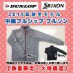 ダンロップ【DUNLOP】スリクソン SRIXON ゴルフウェア メンズ 2015年秋冬モデル メンズ フルジップブルゾン(SMV5413)【撥水・速乾・紫外線カット】【数量限定】