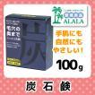 炭石鹸 100g Iwatani YN-KS100