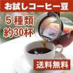 コーヒー豆 お試しセット 5種類×60g計300g 送料無料 メール便
