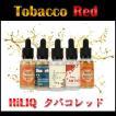 【ショップ限定】HiLIQ  プレミアムリキッド Tobacco RED タバコレッド 30ml
