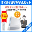メンテ済み  (箱なし)  Wii [ウィー] シロ すぐに遊べる セット