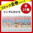 リングにかけろ 全巻セット 全25巻 [コミック] 中古 車田正美