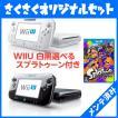 ソフト付 Wii U プレミアムセット 32GB 本体 黒 白  中古  すぐに遊べます マリオ スプラトゥーン スマブラ
