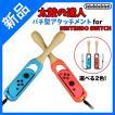 太鼓の達人 Nintendo Switch ばーじょん! マイバチ バチ型 アタッチメント ジョイコン  選べる2カラー