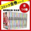 湘南爆走族 完全版 全巻セット 全14巻[完全版]中古 コミック