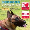 口輪 犬 レザーマズル【4サイズ:S~XL】小型犬 中型犬...