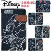 ディズニー 全機種対応 スマホケース 手帳型 ミッキー ミニー  スマートホン手帳型 ケース 鏡 Disney ミラー 大人 かわいい デニム