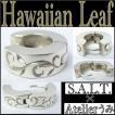 メンズ/レディース/ハワイアンジュエリー/シルバーピアス/リングピアス/1個売り/ハンドメイド/日本製/Hawaiian Leaf/SA2