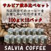 送料無料まめ宅便 当店全13種類×100gのコーヒー豆の飲み比べセット
