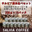送料無料まめ宅便 当店全13種類×200gのコーヒー豆の飲み比べセット