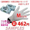 《送料無料》 コストコ カークランド ニトリル手袋(M) 10双(20枚)