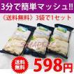 《送料無料》 コストコ クリーミー マッシュポテト(乾燥ポテト) 3袋