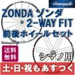 CAMPAGNOLO ゾンダ カンパニョーロ ZONDA ロードバイク ホイール セット シマノ用 2-WAY FIT あすつく 送料無料 返品保証